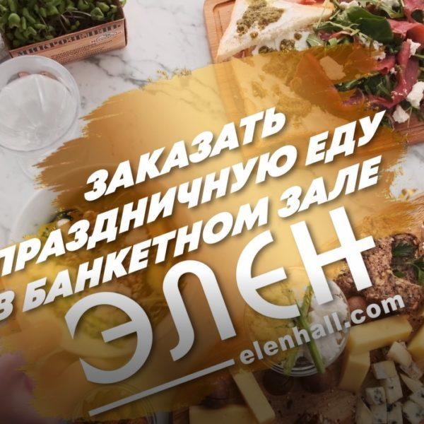 Заказать праздничную еду на дом Николаев