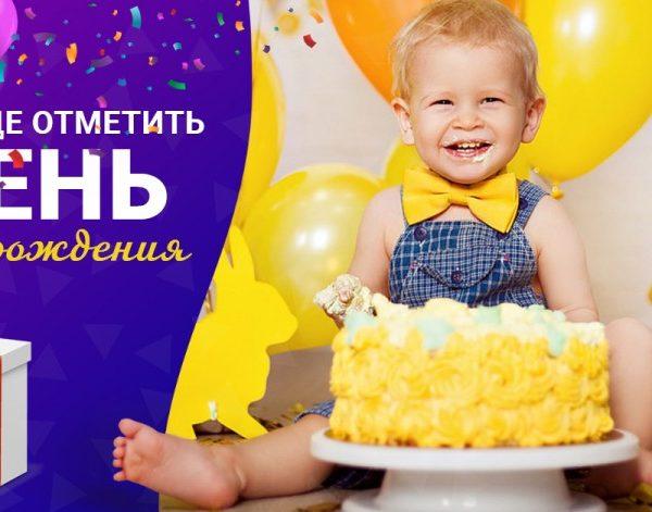 Отметить детский день рождения в Николаеве